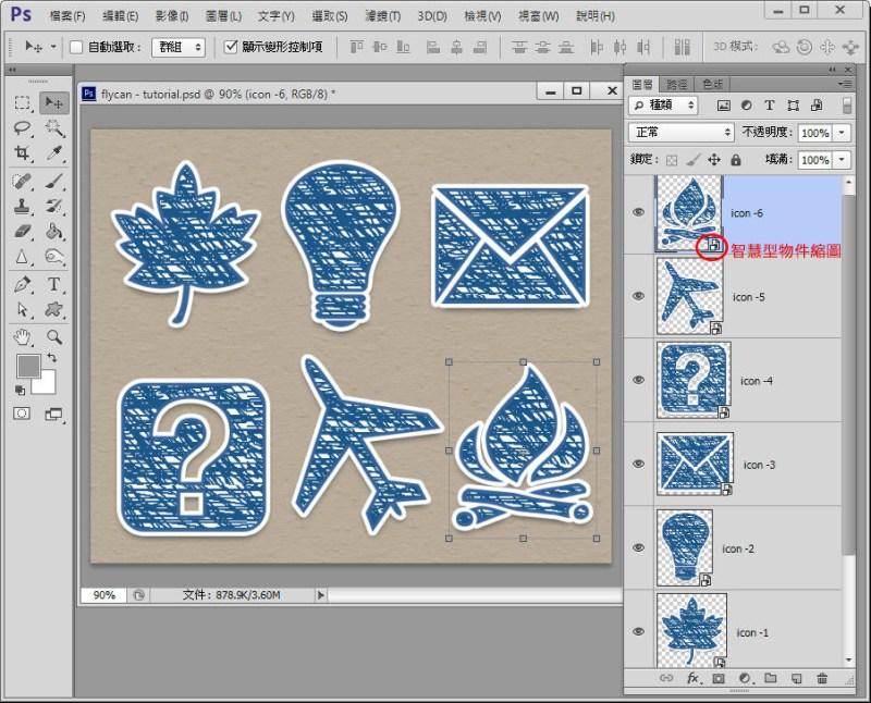 Photoshop 影像設計  - 【 Photoshop 入門教學 】– 手繪風格 sketch icon 製作 - 29