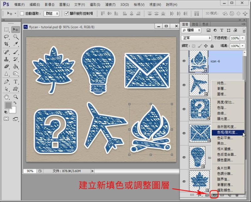 Photoshop 影像設計  - 【 Photoshop 入門教學 】– 手繪風格 sketch icon 製作 - 30