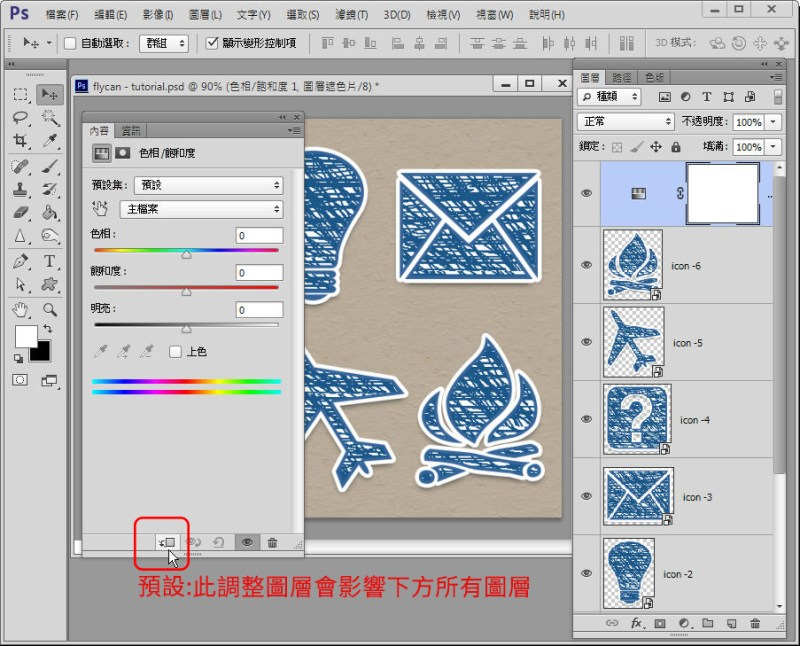 Photoshop 影像設計  - 【 Photoshop 教學 】– 手繪風格 sketch icon 製作 - 31