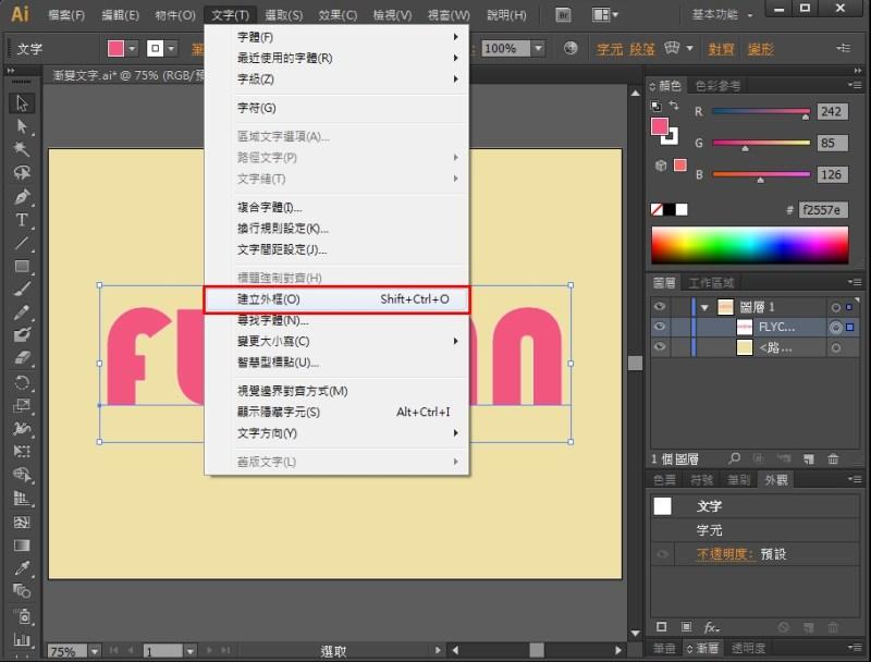 Free Resource 好康報報 Good Design 好站報報 Photoshop 影像設計  - 【Illustraror教學】漸變工具 - 漸變立體文字 - _3