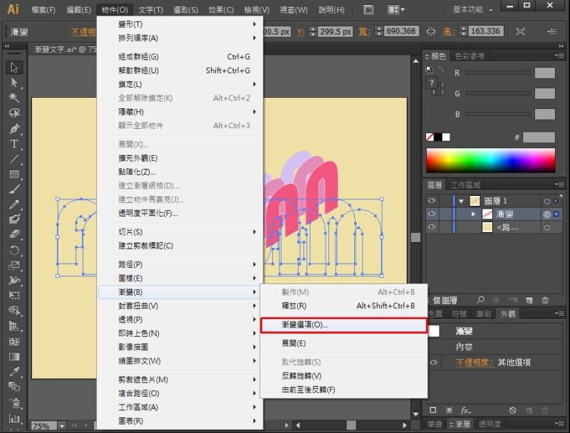 Free Resource 好康報報 Good Design 好站報報 Photoshop 影像設計  - 【Illustraror教學】漸變工具 - 漸變立體文字 - _8