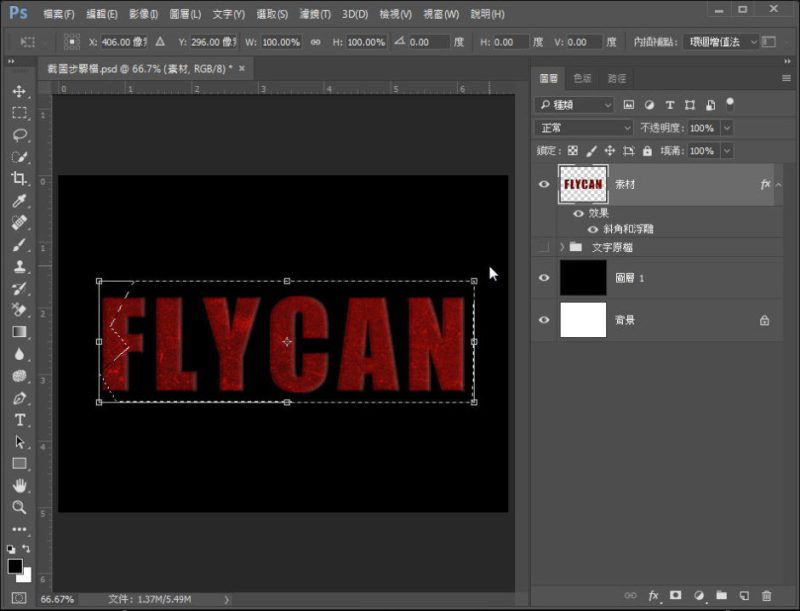 Photoshop 影像設計  - 【 Photoshop 教學 】–  文字裂痕效果 - -12-e1600764976524
