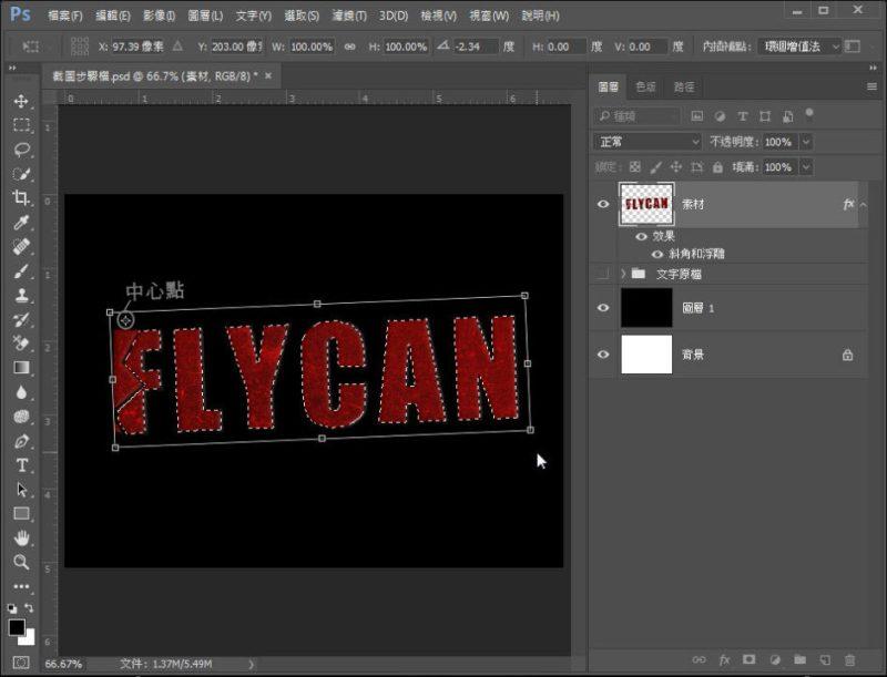 Photoshop 影像設計  - 【 Photoshop 教學 】–  文字裂痕效果 - -13-e1600765130587