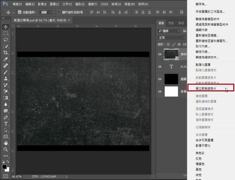 Photoshop 影像設計  - 【 Photoshop 教學 】–  文字裂痕效果 - -4-e1600764519858