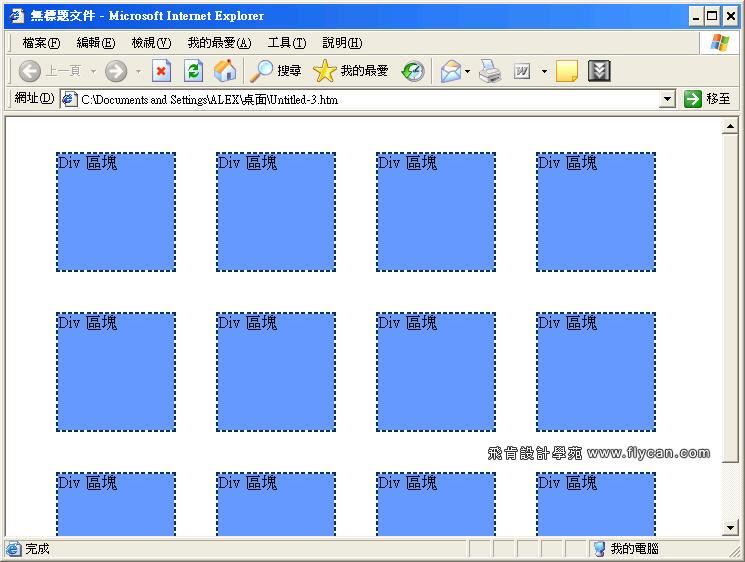 CSS 教學 - 網頁排版  - CSS 排版教學 - float 浮動排列 - 表格做不到的功能 - flycan_05_137
