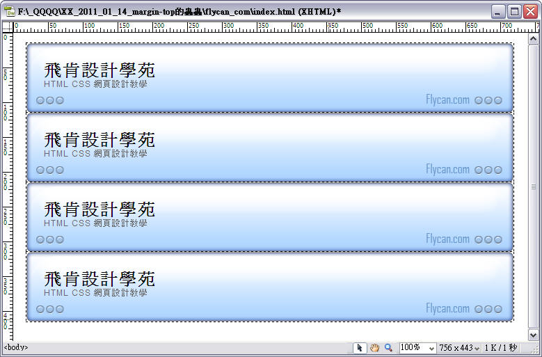 CSS 教學 - 網頁排版  - CSS 教學 - margin-top 失效!外間距會直接影響到上一層 - flycan-07