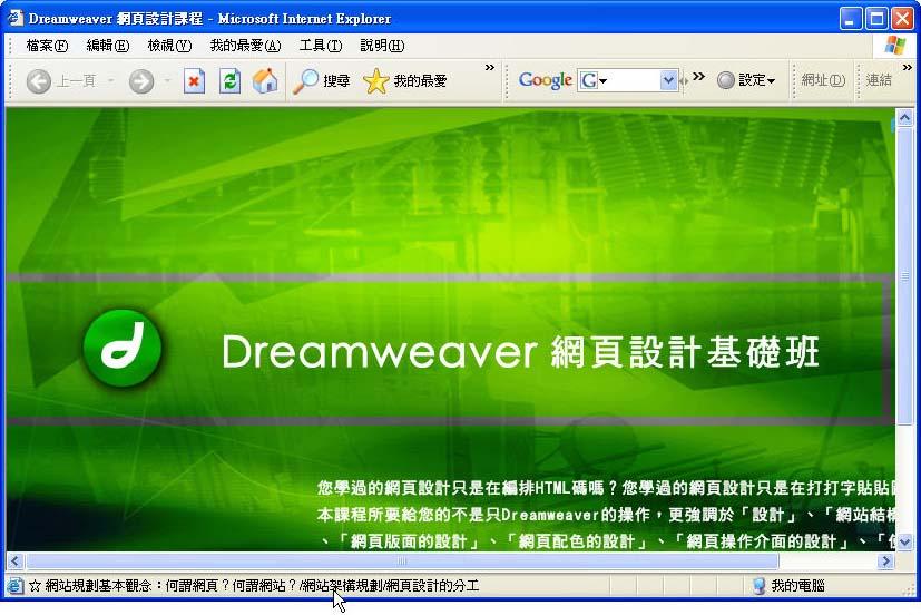 製作「狀態列」的訊息跑馬燈 -【Dreamweaver 網頁設計】文章精華區 - 【飛肯設計學苑】