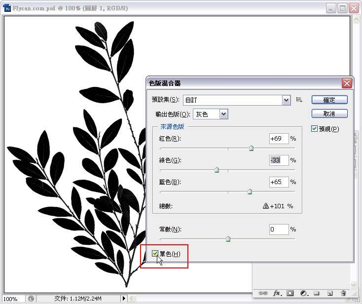 Photoshop 影像設計  - Photoshop 去背教學 - Alpha Channel 去背入門練習 - alpha_channel_02