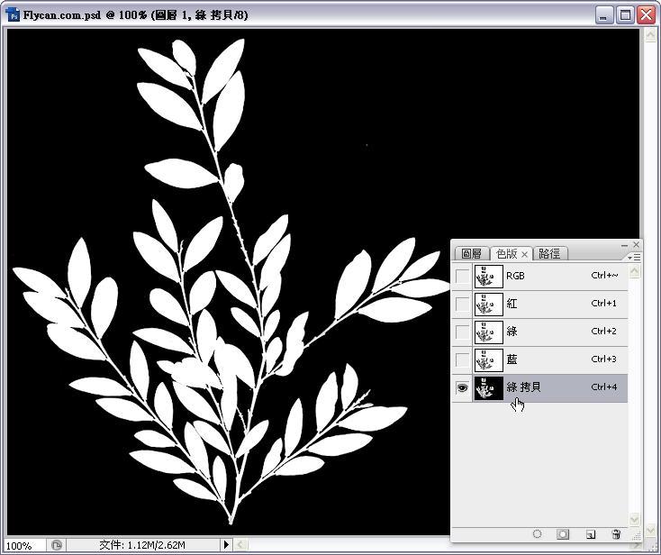Photoshop 影像設計  - Photoshop 去背教學 - Alpha Channel 去背入門練習 - alpha_channel_08