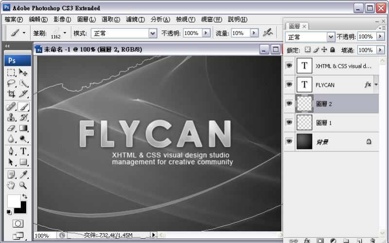 Photoshop 影像設計  - Photoshop 筆刷教學 - 安裝筆刷 - 煙霧筆刷修飾上色 - brush-08