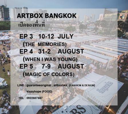 artbox14