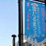 神田小川町雪だるまフェア 行ってきました。混んでた…