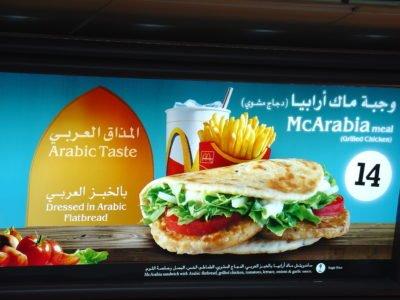 رقم ماكدونالدز الموحد لكافة الدول العربية .. اتصل الان