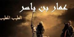 الطيب المطيب الصحابي الجليل عمار بن ياسر رضي الله عنه