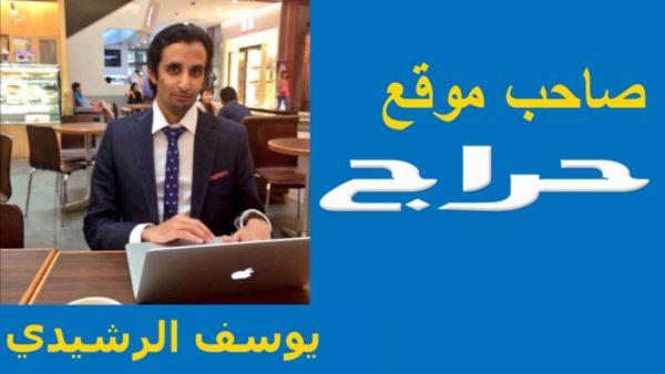 """قصة نجاح موقع حراج  """" المهندس يوسف الرشيدي """""""