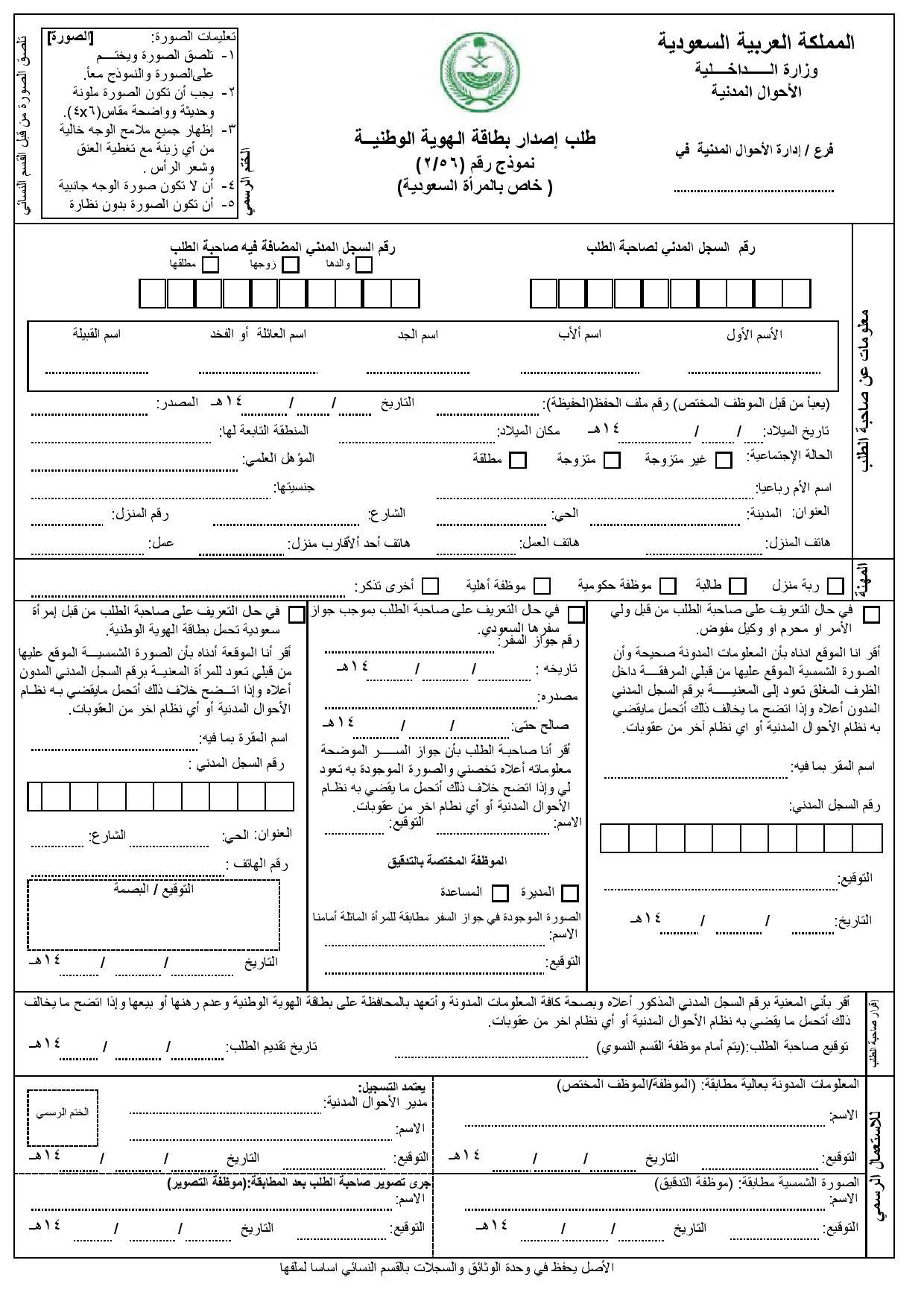 طريقة اصدار بطاقة احوال للنساء وحجز موعد بالاحوال المدنية من ابشر