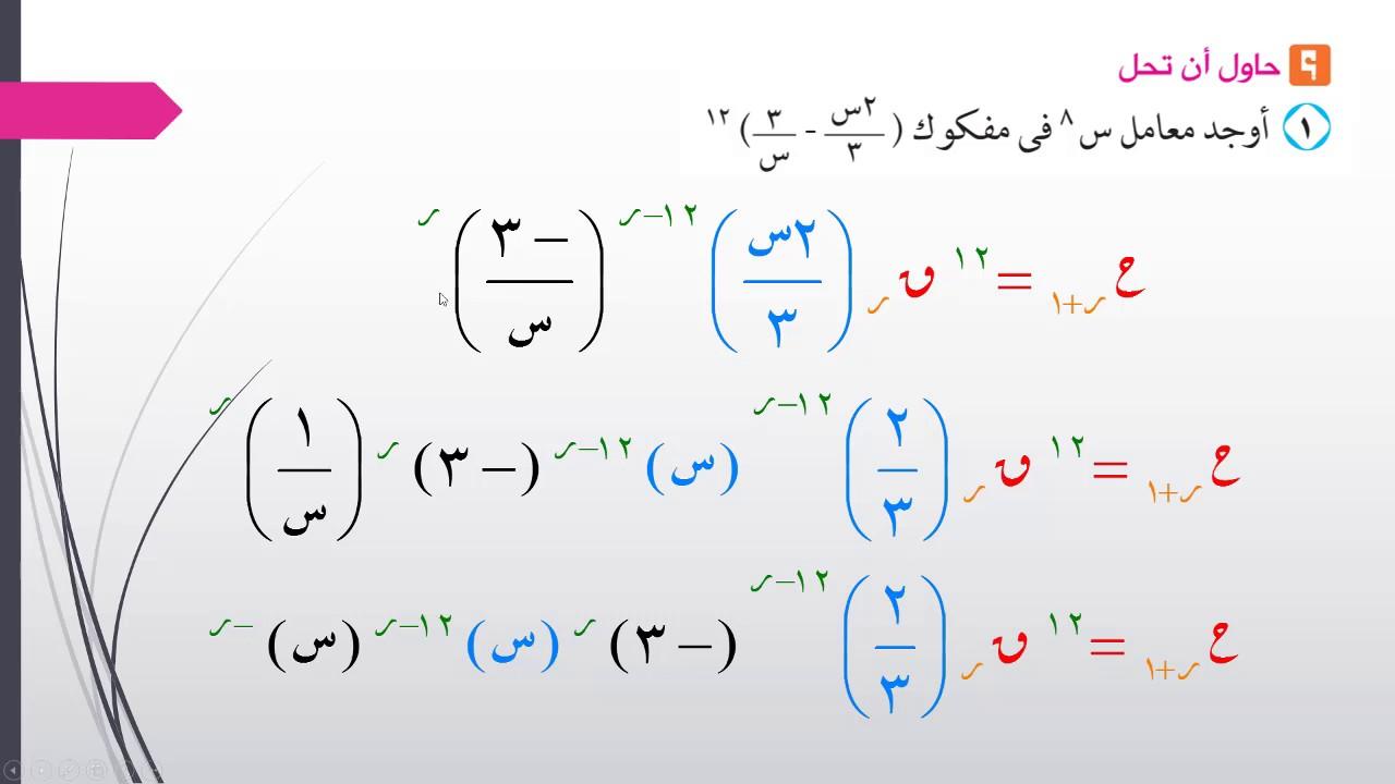 بحث عن نظرية ذات الحدين وتوضيح شامل بالامثلة