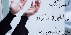 دعاء ختم القرآن مكتوب و مسموع