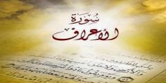 البحث في سورة الأعراف عن آيات تحدثت عن الصحة ثم تفسيرها