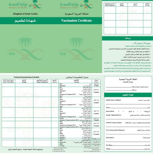 كيفية استخراج شهادة ميلاد بالسعودية بالتفصيل