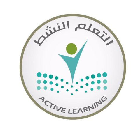 شرح استراتيجيات التعلم النشط بالصور والفيديو