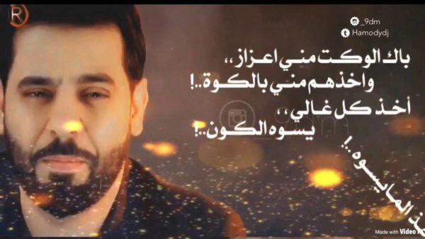 كلمات راح الزين مكتوبة للمطرب العراقي احمد جواد