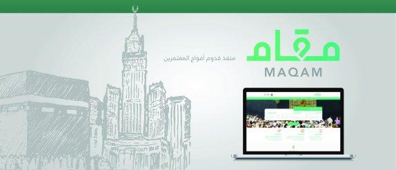 كيفية التسجيل والحجز في وزارة الحج السعودية والحج المخفض