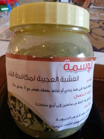 الوسمة جابر القحطاني لعلاج الشيب وكيفية تطبيقها
