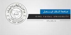 البلاك بورد جامعة الملك فيصل