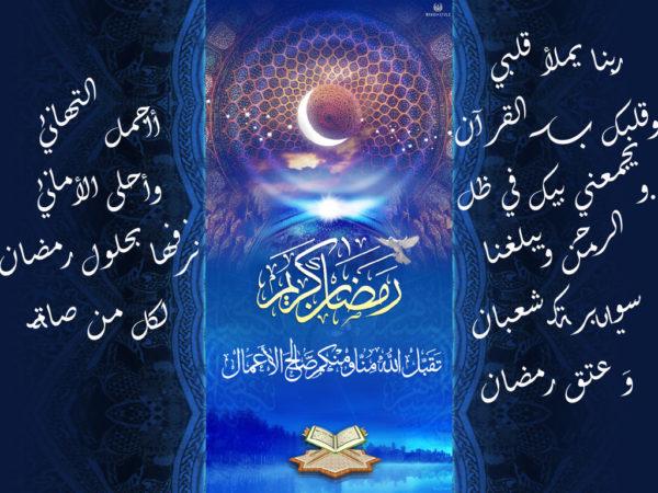 اللهم إجعلنا من من يصوم رمضان إيمان وإحتسابا