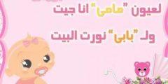 ثيمات مواليد بنات .. ثيمات مواليد اولاد 2019 – 2020