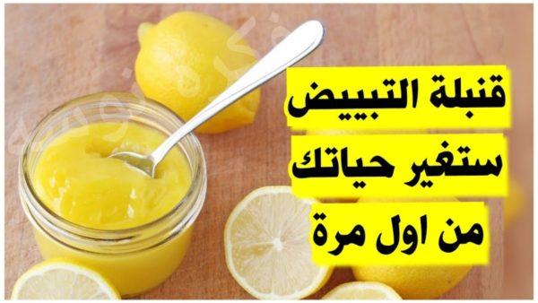 طريقة عمل زبدة الليمون