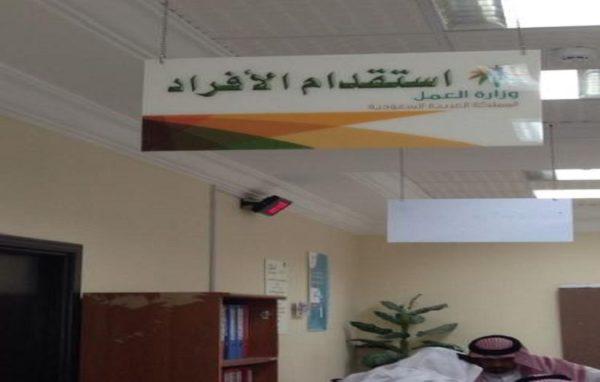 افضل مكاتب الاستقدام المعتمدة في الرياض