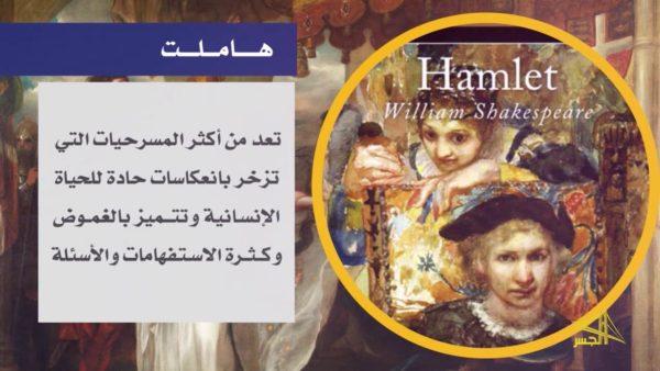موطن هاملت في رواية شكسبير