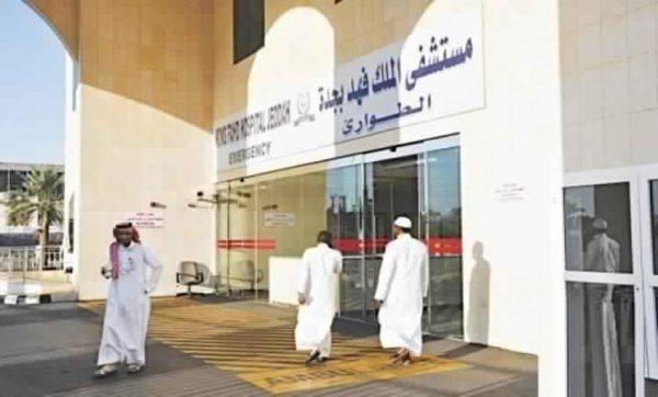 اسماء اطباء مستشفى الملك فهد للقوات المسلحة بجدة