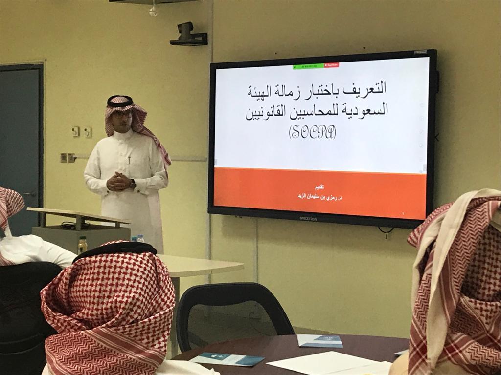 نماذج اختبار الزمالة السعودية للمحاسبين
