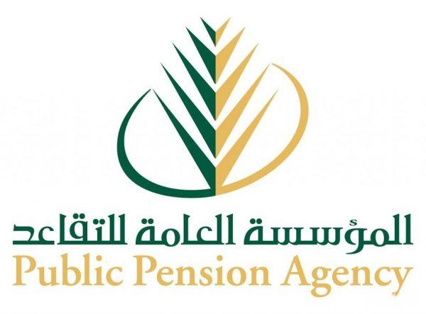 رابط تقديم طلب حكومي جديد مؤسسة التقاعد