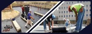 أرخص خدمة للعزل المائي والحرارى للأسطح ف الرياض0533114231