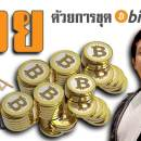 5 เทคนิคการเลือกเว็บเทรดบิทคอยน์ที่คนหาเงิน Bitcoin ควรรู้ไว้