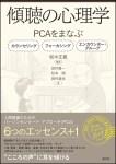 坂中正義編著『傾聴の心理学—PCAをまなぶ カウンセリング フォーカシング エンカウンターグループ』表紙