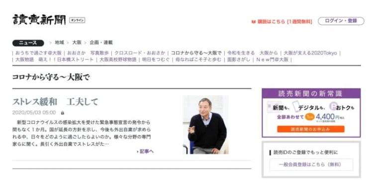 池見陽|コロナから守る〜大阪で(2020年5月3日)|読売新聞オンライン