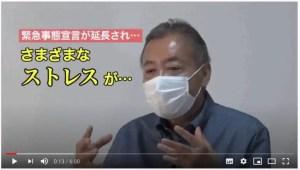 池見陽教授YouTube動画「新型コロナウイルス〜ストレスを緩和するコツ〜」