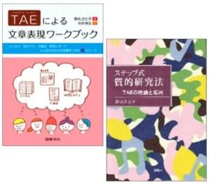 TAEの本2種の書影