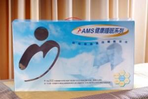 AMS健康睡眠產品推薦