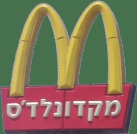 McDonald's_Israel_logo