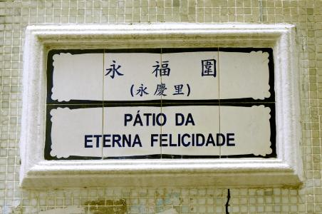Dual language street sign in Macau