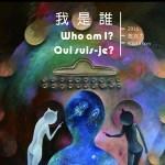 2016莊志輝世界巡迴創作個展