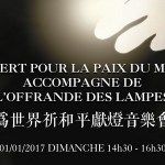2017年為世界祈和平獻燈音樂會