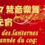 2017梵音樂舞慶元宵聯歡會
