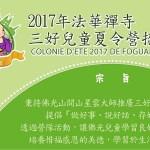2017佛光山法華禪寺三好兒童夏令營招生簡章